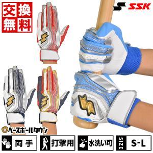 SSK バッティンググローブ 両手用 プロエッジ 一般 シングルバンド バッティンググラブ 手袋 EBG5002W|bbtown
