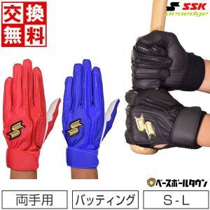 交換無料 SSK バッティンググローブ SSK プロエッジ PROEDGE 一般用 水洗い可 シングルバンド手袋 両手 バッターズグラブ 大人 EBG5002WF 野球 メール便可|野球用品ベースボールタウン