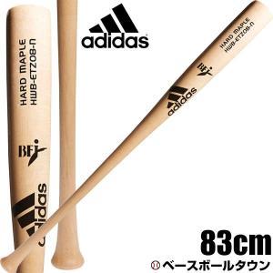 年中無休出荷 アディダス 硬式木製バット 野球 一般 西川選手型 メイプル F267 83cm 880g平均 ハードメイプル仕様 限定モデル ETZ08 CX2126|bbtown