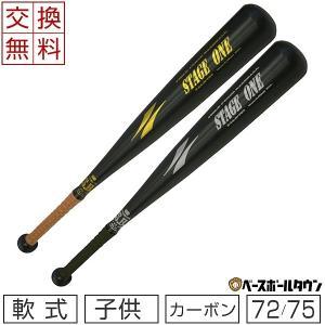 野球 金属バット 少年軟式用 ジュニア フォースエアー 72cm 75cm ミドルバランス ステージワン FALB-720 FALB-750 フィールドフォース|bbtown