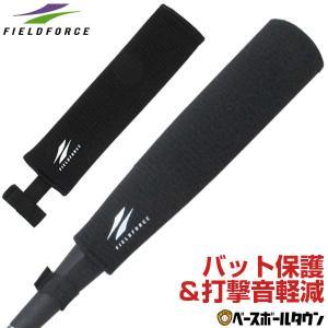 野球 バット保護用カバー ロングタイプ 練習用品 バットパッド カバー メール便可 FBAP-3008