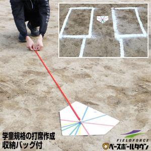 野球 練習 バッターボックスライン 収納バッグ付 学童野球公式サイズ 打席を簡単作成 グラウンド用品 FBBL-4L フィールドフォース|野球用品ベースボールタウン