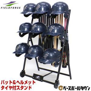 野球 バット&ヘルメットスタンド バット14本・ヘルメット9個収納可 折りたたみ可能 タイヤ付き F...