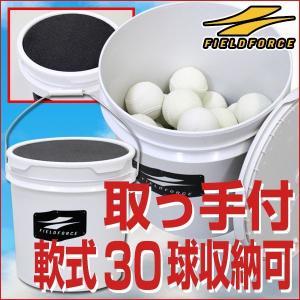 フィールドフォース 座れる ボールバケツ ボール別売り ラッピング不可 FBKT-3031|bbtown