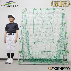 野球 コンパクトバッティングネット 軟式用 ジュニア向け 少年 練習用品 FBN-1714N2 フィールドフォース ラッピング不可|bbtown