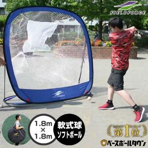 5月末〜6月上旬発送予定 予約販売 野球 折りたたみバッティングネット 軟式 ソフトボール対応 収納バッグ付 FBN-1819N2 フィールドフォース ラッピング不可|bbtown