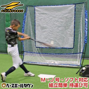 野球 収納型バッティングネット・モバイル 軟式 ソフトボール対応 1.85×2.0m 練習用品 FBN-1820 フィールドフォース ラッピング不可 4/25(木)発送予定 予約販売|bbtown