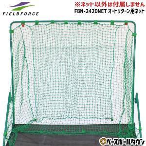 野球 ネット単品 オートリターンネット(軟式)専用 練習用品 FBN-2420NET フィールドフォ...