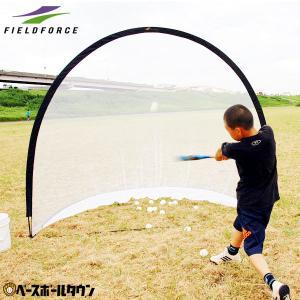 野球 半円型バッティングネット 軟式球対応 収納バッグ付き 練習用品 FBN-2421HN フィールドフォース|bbtown