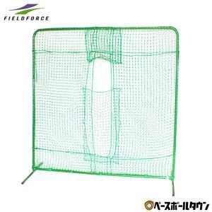 野球 ピッチングマシン用 前面ダブルネット 硬式球対応 練習用品 2m×2m 防球ネット FBNT-2022W フィールドフォース ラッピング不可|bbtown