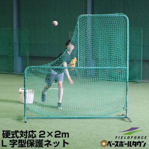 野球 投手用 L字型保護ネット ダブルネット 硬式球対応 2m×2m ピッチャー用 FBNP-2024W フィールドフォース ラッピング不可|bbtown