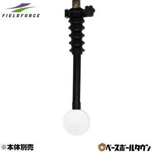 野球 バックスピンティー FBST-300 FBST-301用 ダミーボール付きオプションパーツ 練習用品 FBST-300DB フィールドフォース|bbtown