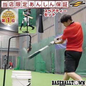 スペアティー付き 野球 スウィングパートナー・バックスピン 硬式・軟式球対応 練習用品 FBST-301 フィールドフォース|bbtown