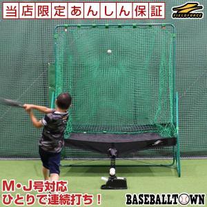 6ヶ月保証付 野球 練習 軟式M・J号球対応 ステップ&ヒットトスマシーン+専用ネットセット FBT...