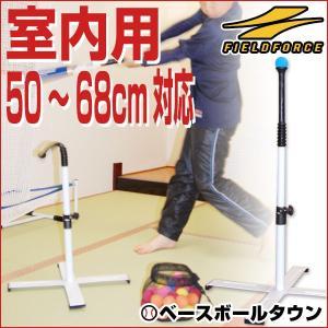室内練習専用 バッティングティースタンド・ロー フィールドフォース|bbtown