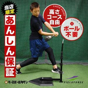 野球 スウィングパートナー 硬式 軟式 ソフトボール対応 バッティングティースタンド 練習用品 FBT-351 フィールドフォース|bbtown