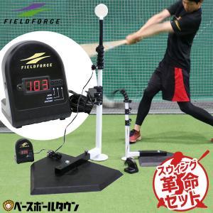 野球 バッティングティースタンド スウィングパートナー・インパクトパワーセット 練習用品 FBT-351 FIMP-300ST フィールドフォース|bbtown