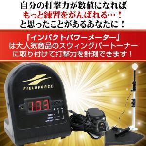 野球 電池おまけ バッティングティースタンド スウィングパートナー・インパクトパワーセット FBT-351 FIMP-300ST フィールドフォース|bbtown|02