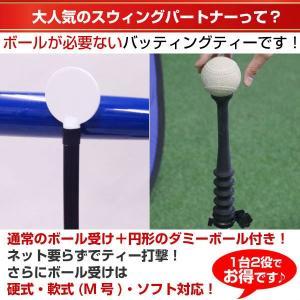 野球 電池おまけ バッティングティースタンド スウィングパートナー・インパクトパワーセット FBT-351 FIMP-300ST フィールドフォース|bbtown|07