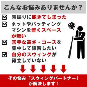 野球 スウィングパートナー 硬式 軟式 ソフトボール対応 バッティングティースタンド 練習用品 FBT-351 フィールドフォース|bbtown|03