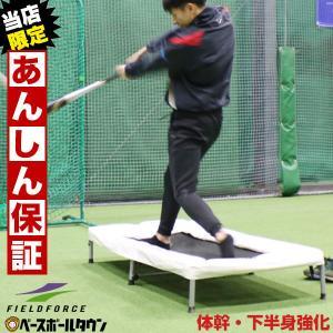 野球 バッター用トランポリン 打撃練習専用  6ヶ月保証付 一般・ジュニア兼用 体幹 下半身強化 FBTP-1480 ラッピング不可 フィールドフォース|bbtown