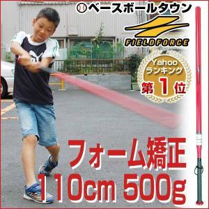 フィールドフォース 野球 長尺トレーニングバット 素振り専用 110cm 実打不可 ラッピング不可|bbtown