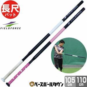 野球 長尺トレーニングバット 110cm 軟式球実打可能 長尺バット 練習用品 FCJB-111 フィールドフォース ラッピング不可|bbtown