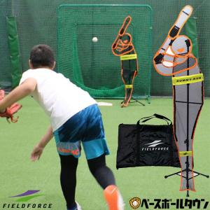 野球 ダミーくん バッター人形 ジュニア用 少年 収納バッグ付 投球 ピッチング 練習用品 FDM-151 フィールドフォース|bbtown