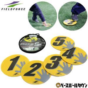 フラットマーカー 5枚セット 専用収納バッグ付き 基礎体力 練習用品 野球 サッカー フットサル F...