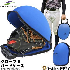 野球 グローブ用ハードケース グラブケア メンテナンス用品 FGHC-1000 フィールドフォース 5/21(火)発送予定 予約販売|bbtown