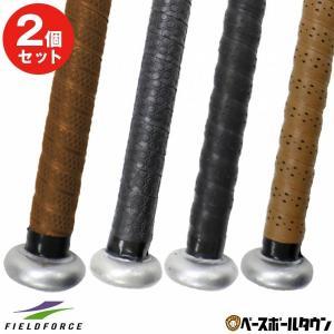 野球 バット用グリップテープ 選べる3タイプ バットメンテナンス用品 FGP-800 FGP-1000 FGP-1100 フィールドフォース|bbtown