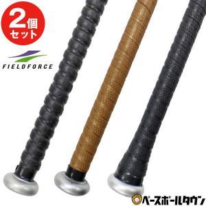野球 バット用グリップテープ 選べる3タイプ バットメンテナンス用品 FGP-900 FGP-1200 FGP-1300 フィールドフォース|bbtown