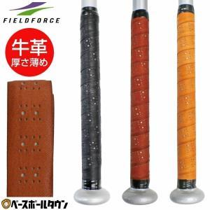 野球 本革バット用グリップテープ 天然皮革 レザーグリップテープ 手に吸い付く抜群のグリップ力 高校野球対応 FGP-600 フィールドフォース メール便可