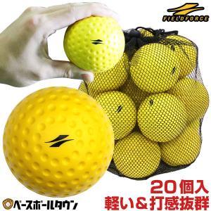 打撃練習ボール 20ヶセット バッティング練習用 ウレタンハードボール(専用収納バック付き) FHUB-20 フィールドフォース