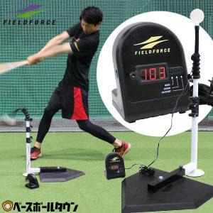 野球 インパクトパワーメーター スウィングパートナー(FBT-351)専用商品 打撃 バッティング 練習用品 FIMP-300ST フィールドフォース|bbtown