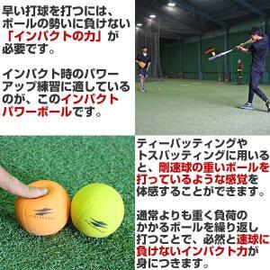 野球 練習 アイアンサンドボール 軟式M・J号サイズ 重さ約3倍 インパクトパワーボール FIMP-681J FIMP-721M フィールドフォース|bbtown|03