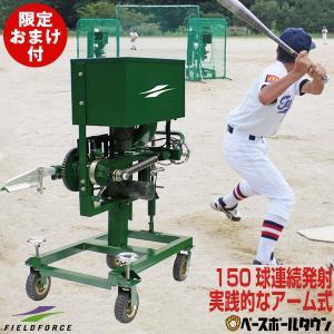 野球 小型アーム式ピッチングマシン 硬式・軟式対応 70〜110km 練習用品 FKAM-1000 ラッピング不可 フィールドフォース 入金確定後3-4週間ほどでお届け|bbtown