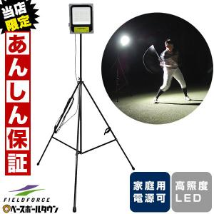 野球 夜間練習用LED投光器 防水 FLED-200W 6ヶ月保証付き ラッピング・代引不可 フィールドフォース ラッピング不可