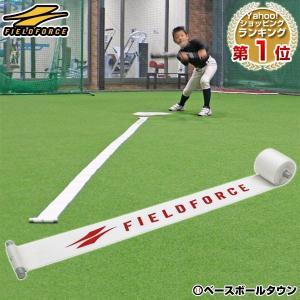 野球 マルチマーカー 4m バント・ピッチング・守備練習用 グラウンド用品 FMMK-40 フィールドフォース