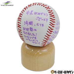 野球 木製ボール置き台 記念品 卒団 卒業 FMSD-465 フィールドフォース|bbtown