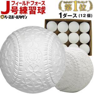 野球 軟式 J号練習球 J球 1ダース売り 軟式野球ボール 小学生向け ジュニア 練習用 FNB-6812J フィールドフォース|bbtown