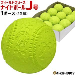 フィールドフォース ナイトボールJ号 練習球 1ダース売り 軟式野球ボール 小学生向け ジュニア J球 J号ボール 桜ボール さくらボール FNB-6812JY|bbtown