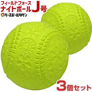 フィールドフォース ナイトボールJ号 練習球 2個売り 軟式野球ボール ジュニア J球 J号ボール 桜ボール さくらボール FNB-682JY 10/15(火)発送予定 予約販売|bbtown