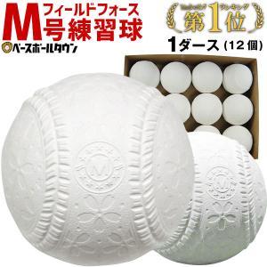 野球 軟式 M号練習球 M球 1ダース(12個) 軟式野球ボール 一般・中学生向け メジャー 練習用 新規格 FNB-7212M フィールドフォース|bbtown