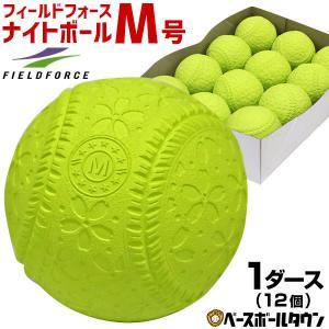 フィールドフォース ナイトボールM号 練習球 1ダース売り 軟式野球ボール 一般・中学生向け 中学校 大人 練習用 M球 FNB-7212MY|bbtown