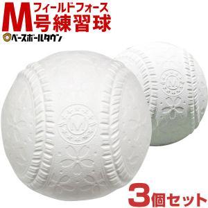 野球 軟式 M号練習球 M球 2個売り 軟式野球ボール 一般・中学生向け メジャー 練習用 新規格 FNB-722M フィールドフォース 3/25(月)発送予定 予約販売|bbtown
