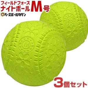 フィールドフォース ナイトボールM号 練習球 2個売り 軟式野球ボール 一般・中学生向け 中学校 大人 練習用 M球 FNB-722MY|bbtown