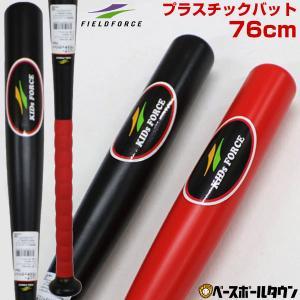 野球 練習 プラスチック製バット 子ども用 76cm 約230g ブラック レッド スポーツ玩具 FPB-089N FPB-090N フィールドフォース 野球用品ベースボールタウン
