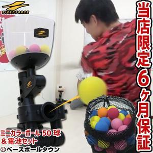 野球 練習 ミニカラーボール×50球&電池セット インドア・バッティングマシン 6ヶ月保証付き FPM-103 フィールドフォース|bbtown