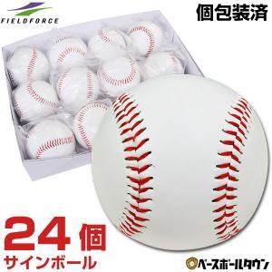 野球 サインボール 硬式球デザイン 24個売り 個包装済み サイン用 FSB-0905 フィールドフォース|bbtown